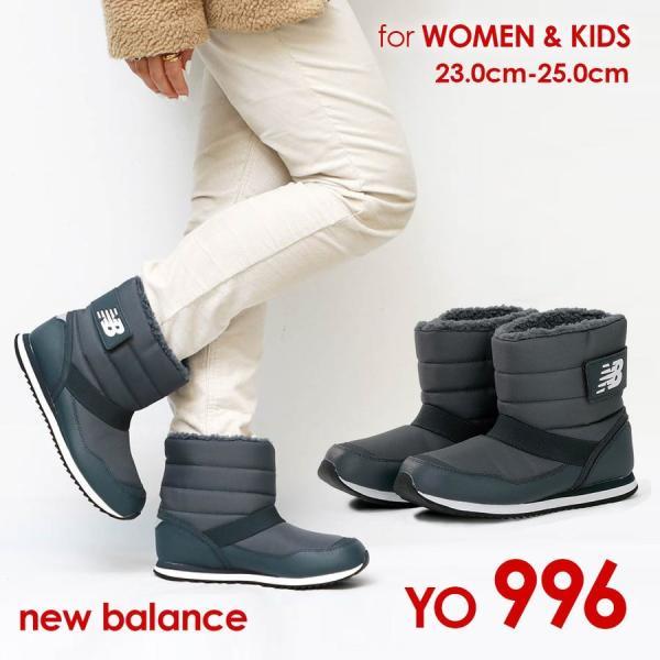 ニューバランスYO996 が最安挑戦 ブーツレディースシューズブーツ996ブラックYO996防寒BBKBGRアウトドアキッズ