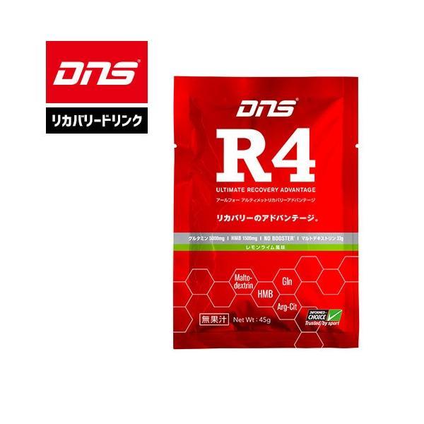 DNS サプリメント 回復サポート リカバリー 粉末 1回分 お試し用  NO Booster R4アルティメットリカバリーアドバンテージ|uacv