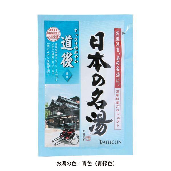 入浴剤 粉末入浴剤 バスクリン 日本の名湯 道後 内野 UCHINO ウチノ uchino