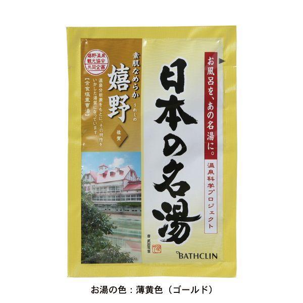 入浴剤 粉末入浴剤 バスクリン 日本の名湯 嬉野 内野 UCHINO ウチノ uchino