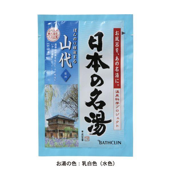 入浴剤 粉末入浴剤 バスクリン 日本の名湯 山代 内野 UCHINO ウチノ uchino