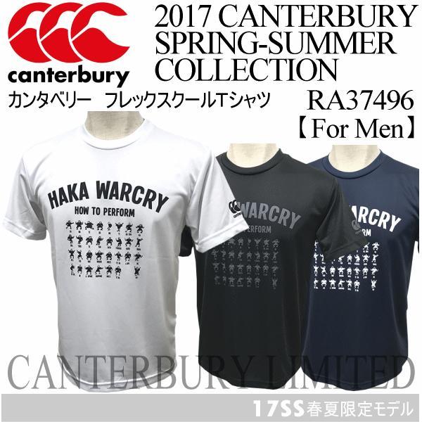 カンタベリー canterbury メンズ フレックスクールTシャツ /RA37496/半袖Tシャツ/半袖シャツ/2017年春夏限定モデル[M便 1/1][物流]|uchiyama-sports