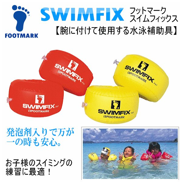 フットマーク 水泳用補助具 スイムフィックス II 2019年継続モデル [物流](メール便不可) uchiyama-sports
