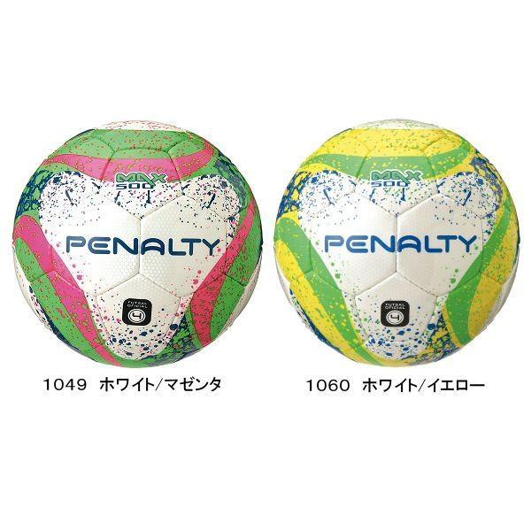 ペナルティ フットサルボール 4号球 2019年継続モデル [自社](メール便不可)|uchiyama-sports|02