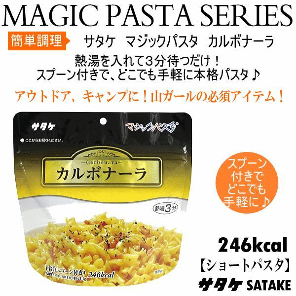 サタケ SATAKE マジックパスタ カルボナーラ 非常用保存食 (メール便不可)[自社]