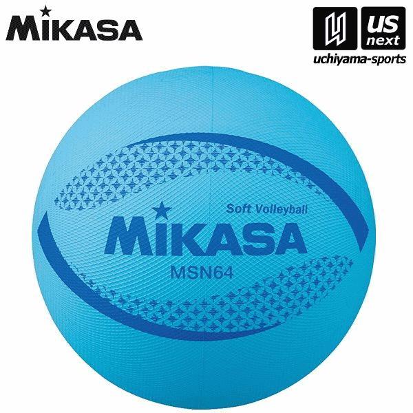 ミカサ 小学生用 カラーソフトバレーボール 64cm ブルー (MSN64BL) [取り寄せ][自社](メール便不可)(P5倍)