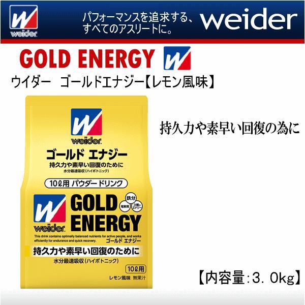 ウイダー ウィダー 粉末飲料 ゴールドエナジー(10L用) [取り寄せ][自社](メール便不可)