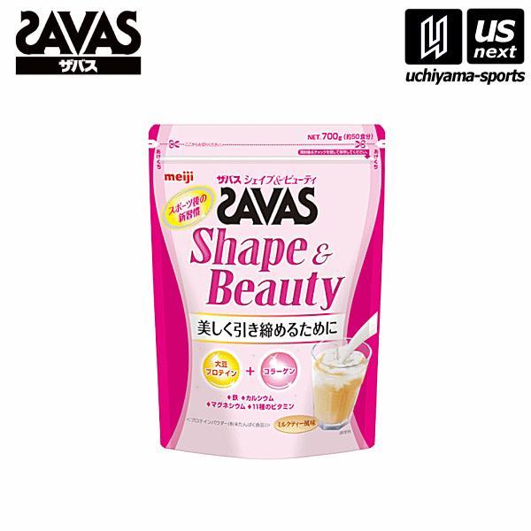 ザバス SAVAS ザバス シェイプ&ビューティー ミルクティー風味 700g CZ7435 サプリメント  (メール便不可)[取り寄せ][自社]|uchiyama-sports