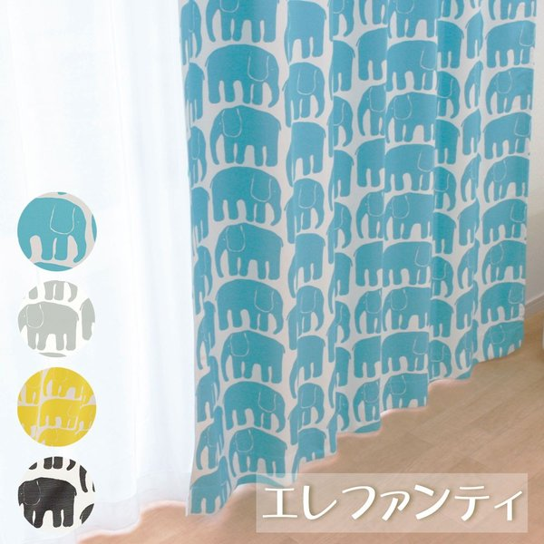 2級遮光カーテン(エレファンティ) 幅50〜100cm−丈90〜135cm 1枚|uedakaya