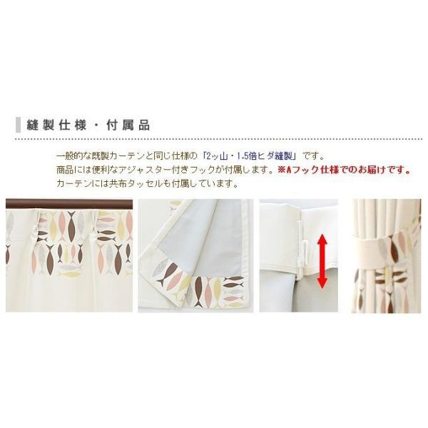 2級遮光カーテン(パルヴィ) 幅50〜100cm−丈90〜135cm 1枚|uedakaya|03