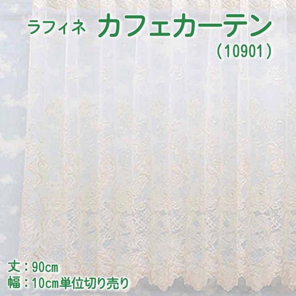 カフェカーテン おしゃれ レース 切り売り ラフィネ 10901 丈90cm 10cm単位|uedakaya