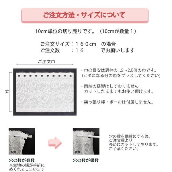 カフェカーテン おしゃれ レース 切り売り フィーユ 13878 グリーン 丈100cm 10cm単位|uedakaya|05