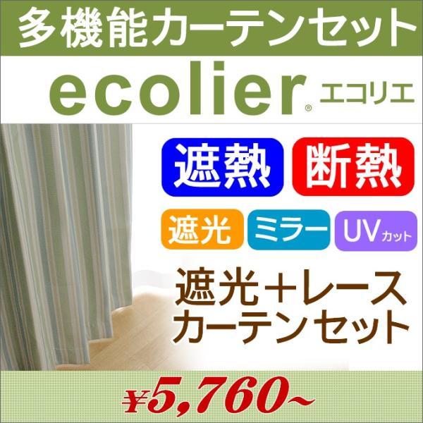 カーテンセット 遮光 遮熱 断熱 エコリエ ミラーレース 4枚組 遮光厚地2枚+ミラーレース2枚 幅100cm−丈90〜135cm|uedakaya