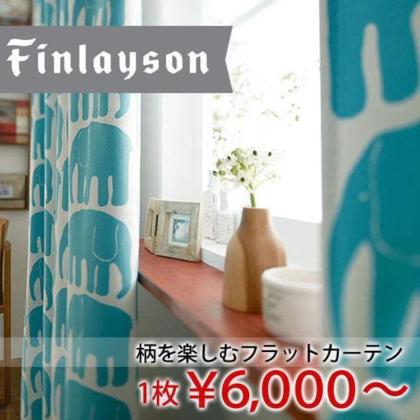 フィンレイソン 2級遮光フラットカーテン(エレファンティ) 幅50〜136cm−丈241〜270cm 1枚 uedakaya