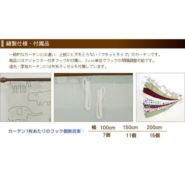 フィンレイソン 2級遮光フラットカーテン(エレファンティ) 幅50〜136cm−丈241〜270cm 1枚 uedakaya 03