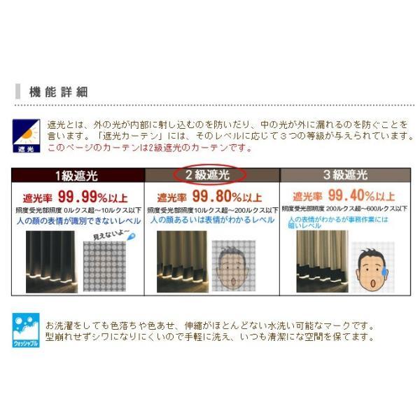 フィンレイソン 2級遮光フラットカーテン(エレファンティ) 幅50〜136cm−丈241〜270cm 1枚 uedakaya 04