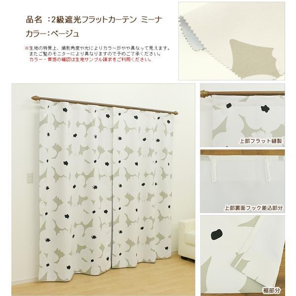 (ミーナ) フラットカーテン 2級遮光  幅200cm−丈150〜200cm 1枚|uedakaya|02