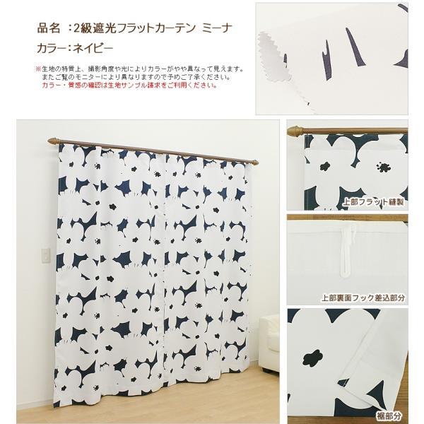 (ミーナ) フラットカーテン 2級遮光  幅200cm−丈150〜200cm 1枚|uedakaya|03