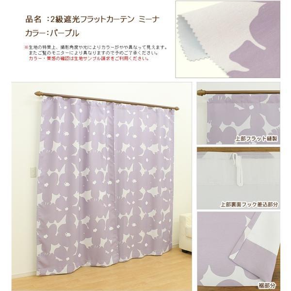 (ミーナ) フラットカーテン 2級遮光  幅200cm−丈150〜200cm 1枚|uedakaya|04