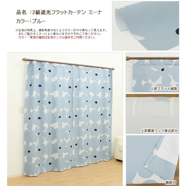 (ミーナ) フラットカーテン 2級遮光  幅200cm−丈150〜200cm 1枚|uedakaya|05
