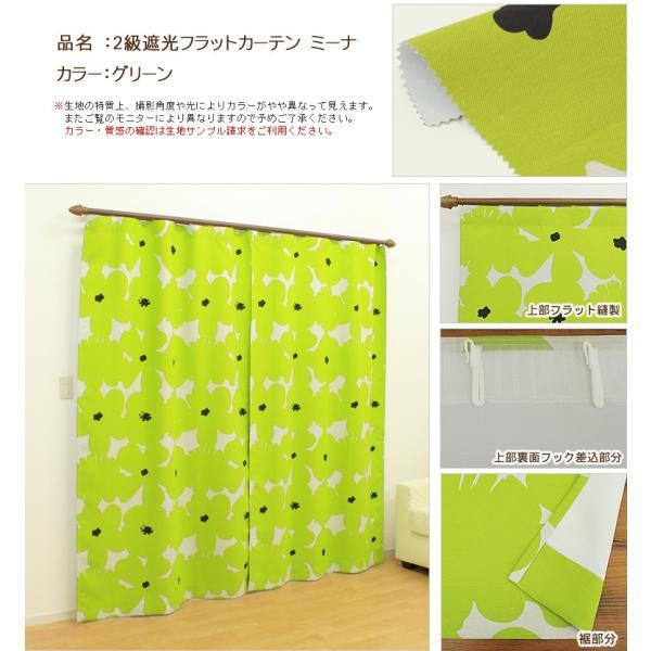 (ミーナ) フラットカーテン 2級遮光  幅200cm−丈150〜200cm 1枚|uedakaya|06