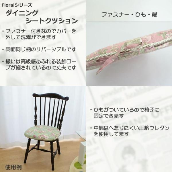 Floral 花柄キルト ダイニング シート クッション|uedakaya|05