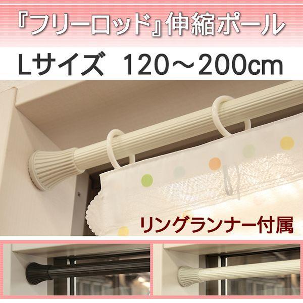 伸縮ポール 「フリーロッド」 Lサイズ:120〜200cmまで対応 つっぱり棒|uedakaya