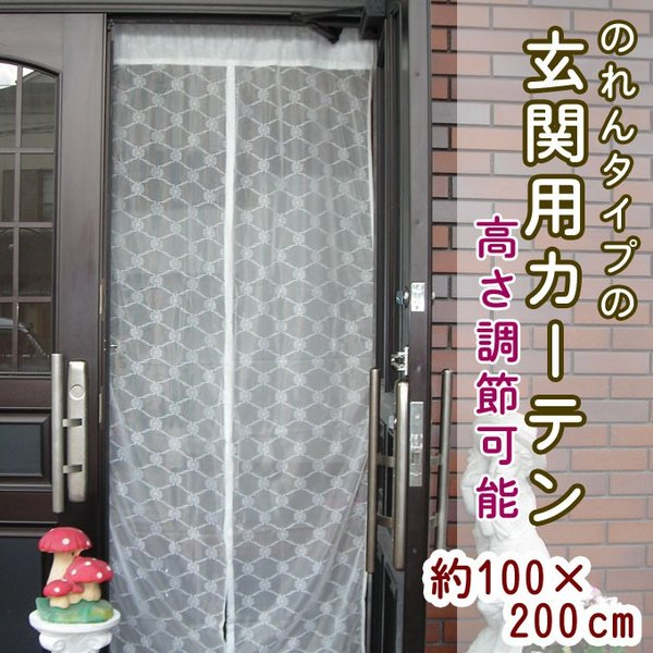 玄関 用 カーテン 1枚まで メール便対応 ( のれん タイプ 1枚) 約巾100×高200cm 調節可能 マジックテープ付き|uedakaya