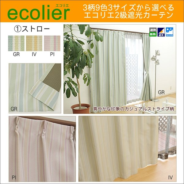遮熱 断熱 2級 遮光 カーテン エコリエ  巾100cm 丈3サイズ 2枚組 帝人エコリエ使用|uedakaya|02