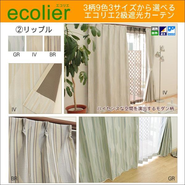 遮熱 断熱 2級 遮光 カーテン エコリエ  巾100cm 丈3サイズ 2枚組 帝人エコリエ使用|uedakaya|03