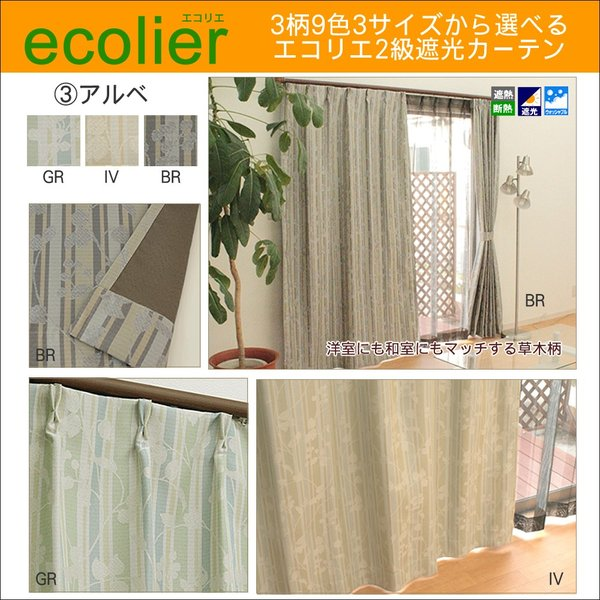 遮熱 断熱 2級 遮光 カーテン エコリエ  巾100cm 丈3サイズ 2枚組 帝人エコリエ使用|uedakaya|04