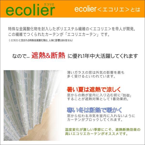 遮熱 断熱 2級 遮光 カーテン エコリエ  巾100cm 丈3サイズ 2枚組 帝人エコリエ使用|uedakaya|05