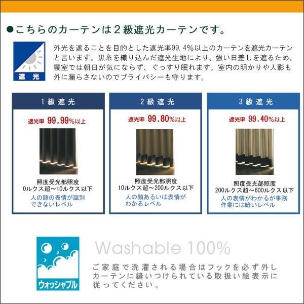 遮熱 断熱 2級 遮光 カーテン エコリエ  巾100cm 丈3サイズ 2枚組 帝人エコリエ使用|uedakaya|07