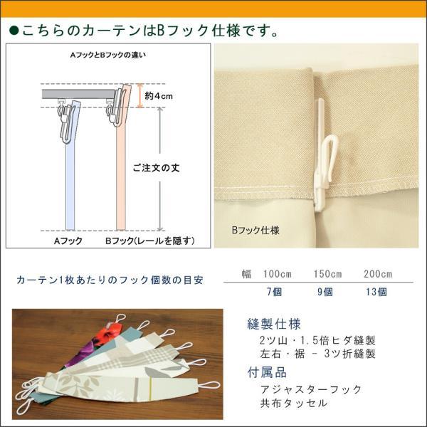 遮熱 断熱 2級 遮光 カーテン エコリエ  巾100cm 丈3サイズ 2枚組 帝人エコリエ使用|uedakaya|08