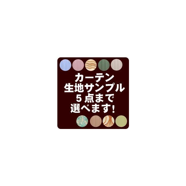 生地サンプル請求|uedakaya
