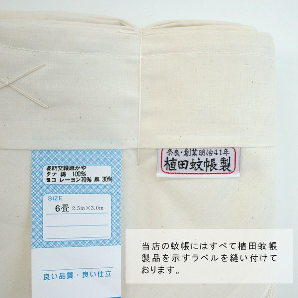 国産 蚊帳 綿 天然綿100%  3畳用 生成|uedakaya|04