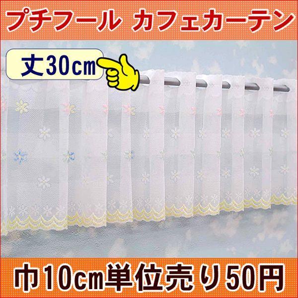 カフェカーテン おしゃれ レース 切り売り プチフール R1452 丈30cm 10cm単位|uedakaya
