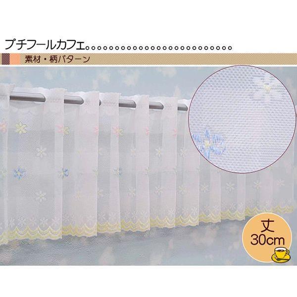 カフェカーテン おしゃれ レース 切り売り プチフール R1452 丈30cm 10cm単位|uedakaya|02