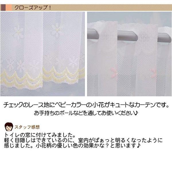 カフェカーテン おしゃれ レース 切り売り プチフール R1452 丈30cm 10cm単位|uedakaya|03