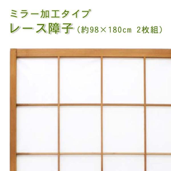 メール便 対応可 レース障子 ミラー 風を通すタイプ 約98×180cm 2枚組 障子 張替え 破れない障子 レース生地 障子紙の代わり|uedakaya