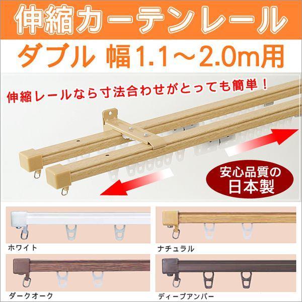 伸縮 カーテンレール ダブル 2m用 |uedakaya