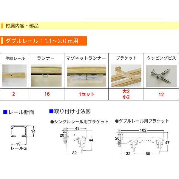 伸縮 カーテンレール ダブル 2m用 |uedakaya|02
