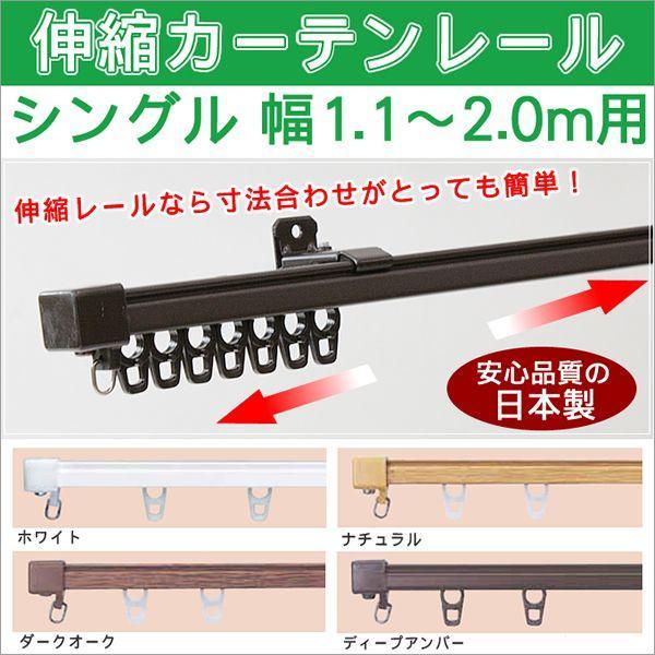 伸縮 カーテンレール シングル 2m用 |uedakaya