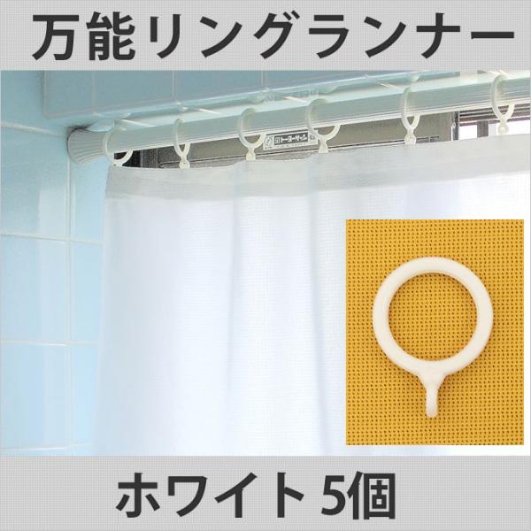 メール便 対応可 万能リングランナー 内径2.5cm ホワイト 5個セット|uedakaya