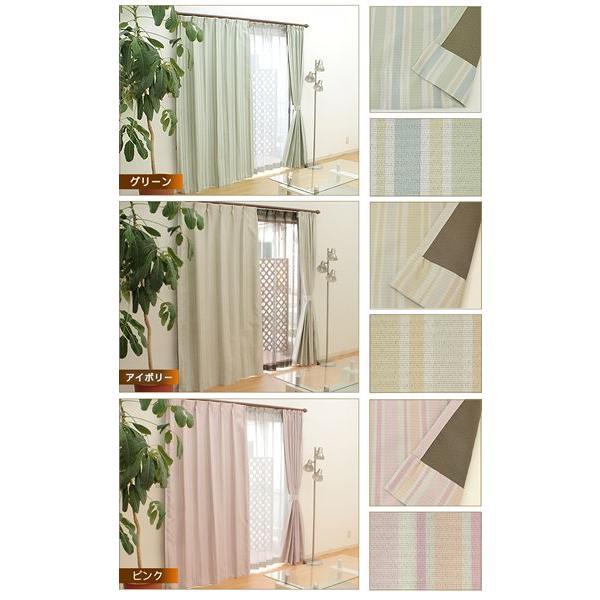 エコリエ 遮光カーテン 遮熱 断熱 2級遮光 ストロー 幅100cm−丈90〜135cm 2枚組|uedakaya|02