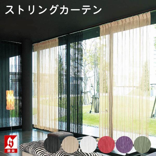 防炎 ストリング カーテン ひも のれん 幅50〜98cm・丈50〜100cmまで オーダー メイド 店舗 施設に|uedakaya