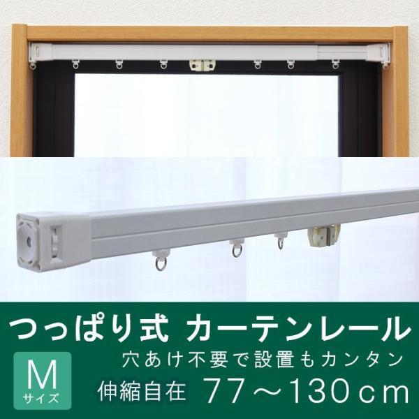 伸縮 カーテンレール つっぱり 式 77〜130cm Mサイズ 1本 穴あけなしで取り付け簡単 両面テープ使用 固定ストッパー付き uedakaya