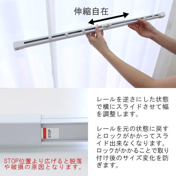 伸縮 カーテンレール つっぱり 式 77〜130cm Mサイズ 1本 穴あけなしで取り付け簡単 両面テープ使用 固定ストッパー付き uedakaya 03