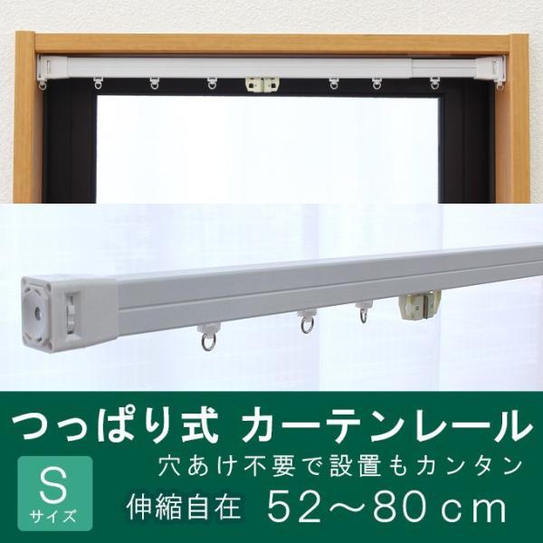 伸縮 カーテンレール つっぱり 式 52〜80cm Sサイズ 1本 穴あけなしで取り付け簡単 両面テープ使用 固定ストッパー付き|uedakaya