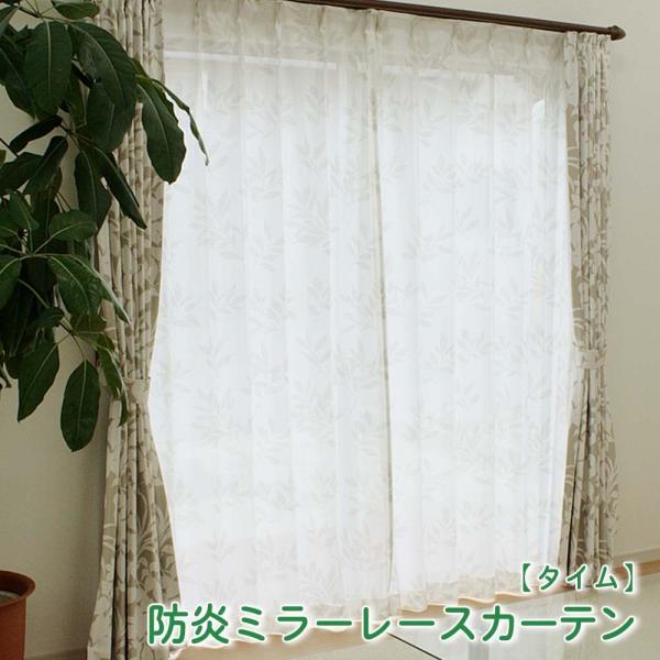ミラーレースカーテン 防炎 UVカット タイム 幅100cm−丈88〜133cm 2枚組|uedakaya